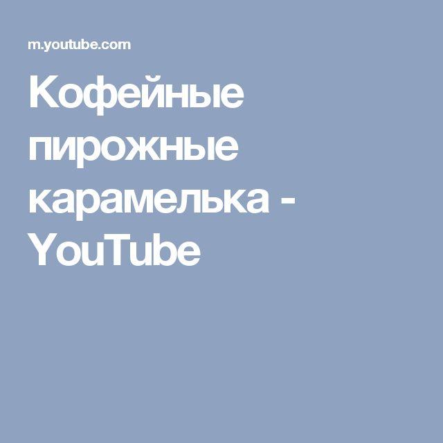 Кофейные пирожные карамелька - YouTube