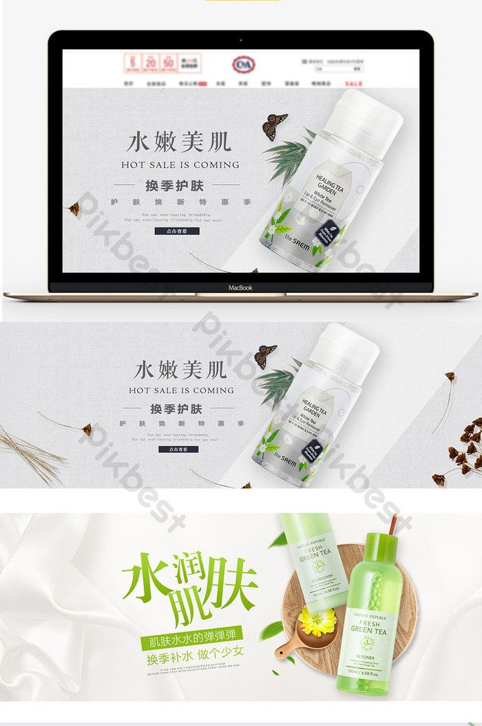 Over 1 Million Creative Templates By Pikbest Cosmetics Banner Skin Care Beauty Skin Care