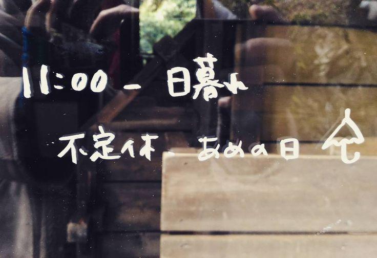 本日店主別件につきお休みさせていただきます  #箕面 #日本茶カフェ #日本茶バー #Minoo #Matcha #日本酒 #箕面瀧道 #抹茶 #煎茶 #箕面ビール #カレー