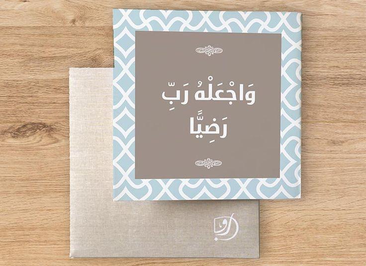 Islamic Quotes Iphone Wallpaper نتيجة بحث الصور عن واجعله ربي رضيا Party Home Decor