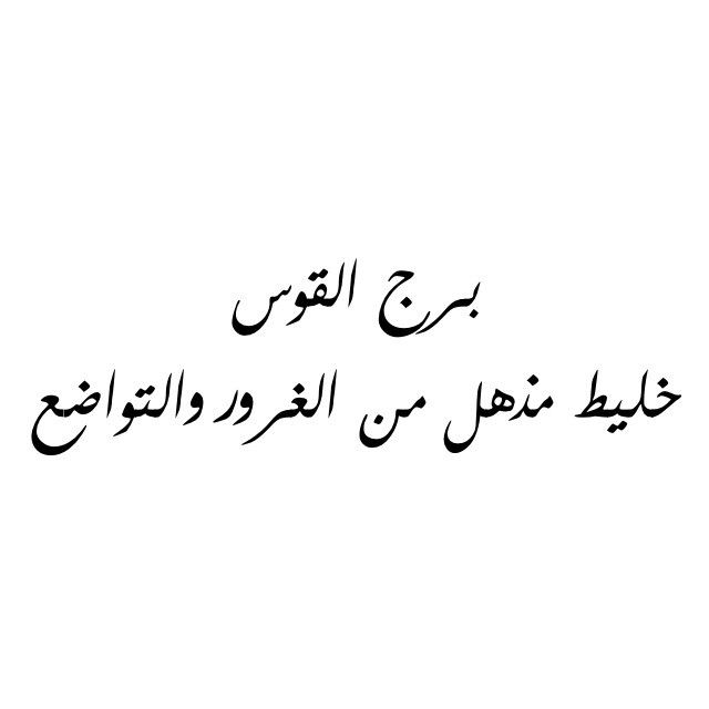 Pin By ورد وشوك On ابراج Restart Quotes Words Quotes Quotes