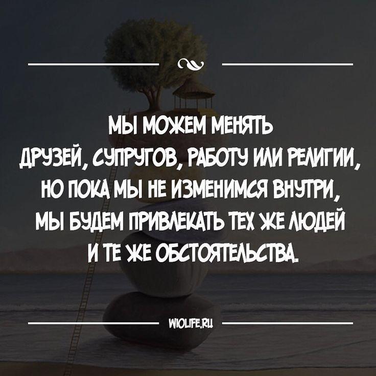 """117 Likes, 2 Comments - @wiolife.ru on Instagram: """"Подписывайтесь@wiolife.ru #цитаты #мысли #вдохновение"""""""