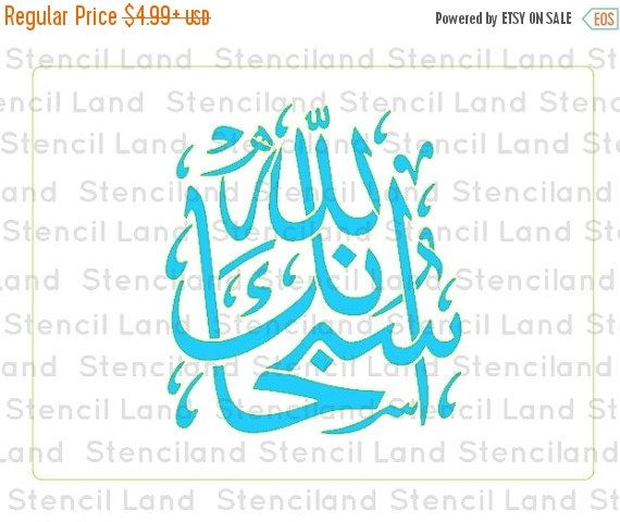 67 Best Images About Islamic Stencils Eid Stencils