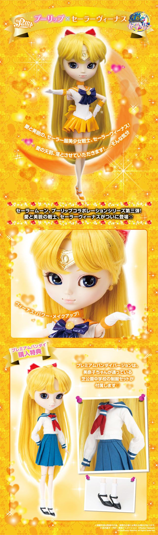 Sailor Moon Sailor Venus Pullip doll with pre-order exclusive Minako (aka Mina) school uniform, anime doll by Premium Bandai.  Third in the Sailor Moon Pullip collection, available November 2014, retail price 20,520 yen.  School uniform is a Premium Bandai exclusive, available only if pre-ordered through PB.  Ajems <3's!  #sailormoon #sailorvenus #premiumbandai #sailormoonpullip #pullip #pullipdoll #sailorvenuspullip #sailormoondoll