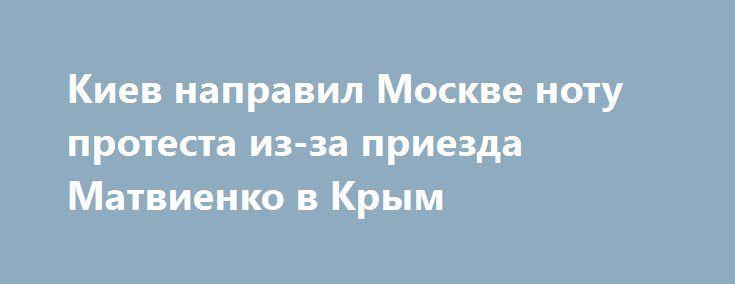 Киев направил Москве ноту протеста из-за приезда Матвиенко в Крым http://dneprcity.net/ukraine/kiev-napravil-moskve-notu-protesta-iz-za-priezda-matvienko-v-krym/  Министерство иностранных дел Украины выражает протест в связи с несогласованным с украинской стороной пребыванием 3-4 июня на суверенной территории Украины в ее международно признанных границах, которая включает Автономную Республику Крым