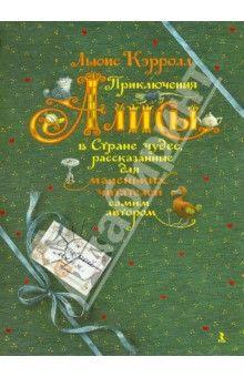 Льюис Кэрролл - Приключения Алисы в Стране чудес, рассказанные для маленьких читателей самим автором обложка книги