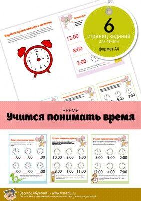 Изучаем время с ребенком, используя занимательные упражнения с мышкой и ее подружкой мартышкой. Умная мышка хочет научиться определять и записывать время. А ребенку предлагается помочь ей в этом непростом деле. Малыш должен посмотреть на аналоговые часы, определить время и затем записать это время цифрами. Материал отлично подходит для обучения детей ...