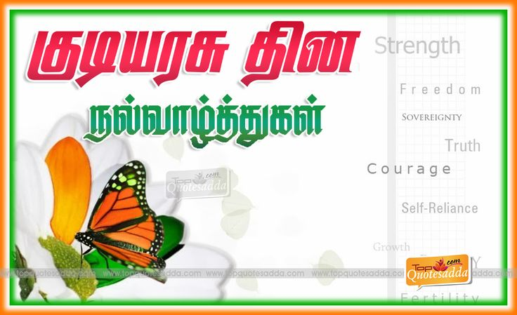 happy republic day tamil quotes and sayings, republic day tamil wishes quotes,happy republic day tamil greetings, republic day tamil picture quotes,tamil happy republic day wishes quotes,best tamil quotes on republic day, nice saying republic day tamil quotes