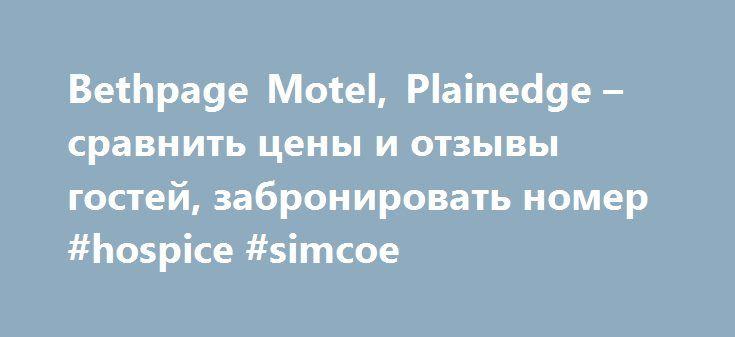 Bethpage Motel, Plainedge – сравнить цены и отзывы гостей, забронировать номер #hospice #simcoe http://hotel.remmont.com/bethpage-motel-plainedge-%d1%81%d1%80%d0%b0%d0%b2%d0%bd%d0%b8%d1%82%d1%8c-%d1%86%d0%b5%d0%bd%d1%8b-%d0%b8-%d0%be%d1%82%d0%b7%d1%8b%d0%b2%d1%8b-%d0%b3%d0%be%d1%81%d1%82%d0%b5%d0%b9-%d0%b7%d0%b0-4/  #bethpage motel # Bethpage Motel Мотель Бетпаж Разместившись в приятных окрестностях oгорода Plainedge, мотель предлагает комфортабельные номера и широкий спектр услуг, в число…