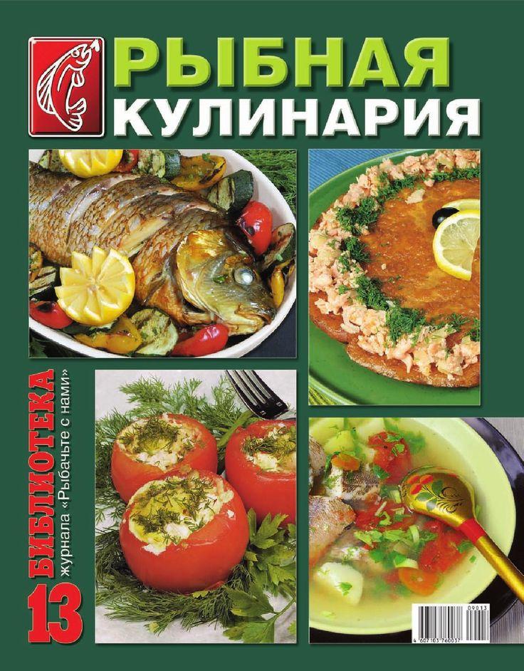 Rybnaya_kulinariya_Biblioteka_gurnala_Rybachte_s_nami_Vypusk_13
