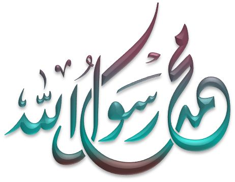 ISM E NABI – Art & Islamic Graphics