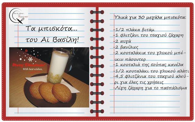 Θα σε κάνω Μαγείρισσα!: Τα μπισκότα του Αϊ Βασίλη!