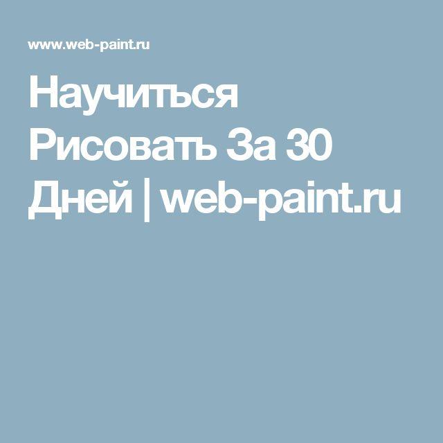 Научиться Рисовать За 30 Дней   web-paint.ru