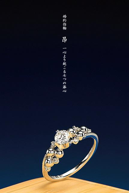 """婚約指輪:『昴』…一心より起こる七つの添心     七つのダイヤモンドで、人間の持つ七つの   感情を婚約指輪(エンゲージリング)の中   で表現したデザインです。   中央の大きなダイヤモンドで、七つの感情   のひとつである""""愛情""""を表しております    Engagement ring : """"昴"""" -- The seven hearts which happen from one mind   It is in an engagement ring (engagement ring) about seven feeling which is seven diamonds and man has.   It is the expressed design.   With a central big diamond, they are seven feeling.   I express the """"love"""" which is one."""