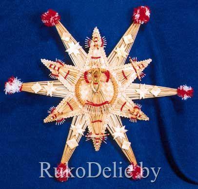 Рождественская звезда, выполненная из соломы