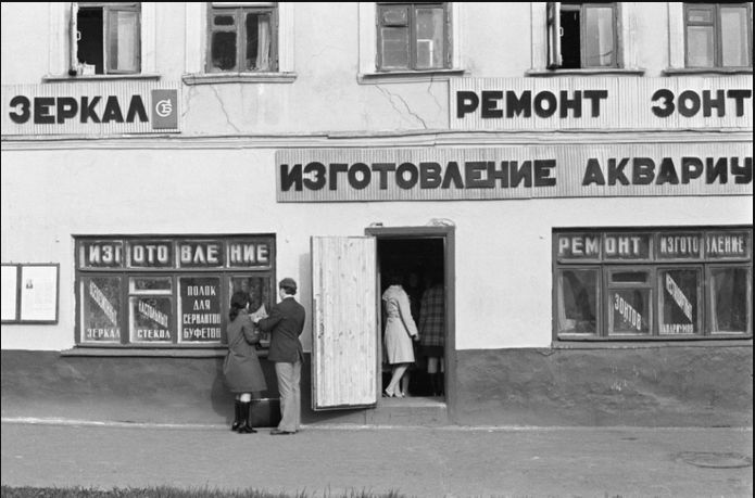 1980s. Moscow.