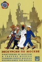Рекламные плакаты СССР 30х-50х годов - Разное>Плакаты - ЭтоРетро.ru - старые фото городов