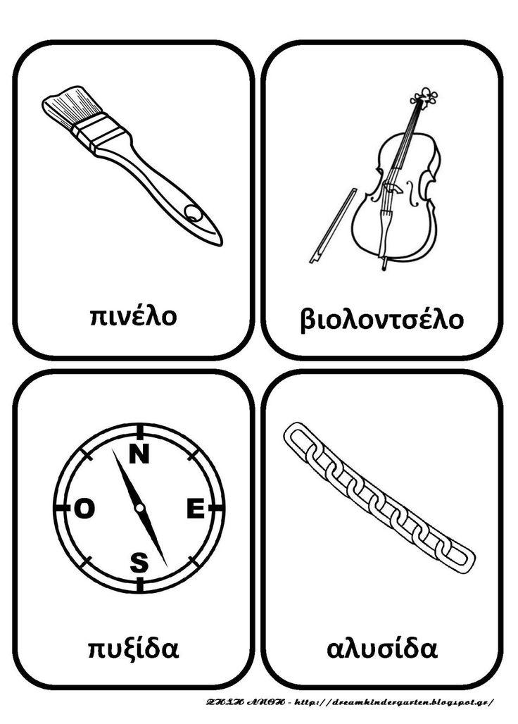 Ζήση Ανθή : Εποπτικό υλικό για τη φωνολογική ενημερότητα στο νηπιαγωγείο . Ασπρόμαυρες καρτέλες για τη φωνολογική ευαισθητοποίηση των πα...