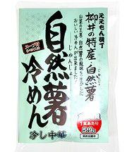 自然薯冷麺 冷やし中華スープ