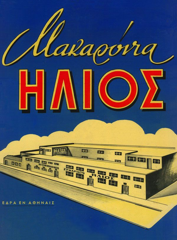 "Old print Ad. with Greek lettering. Yellow word with black shadow means ""Pasta"". Red word with yellow stroke is the brand, means ""Sun""."