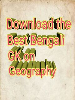 You can find here a PDF Bengali GK on Geography Question and Answer in the Bengali language. This best PDF file Geography short type G...