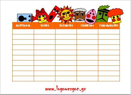 Εβδομαδιαίο πρόγραμμα σχολικών μαθημάτων Ντενεκεδούπολη