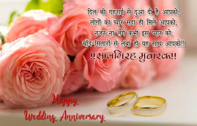 Wedding Anniversary Message In Hindi In 2020 Wedding Anniversary Wishes Happy Wedding Anniversary Wishes Anniversary Wishes For Friends