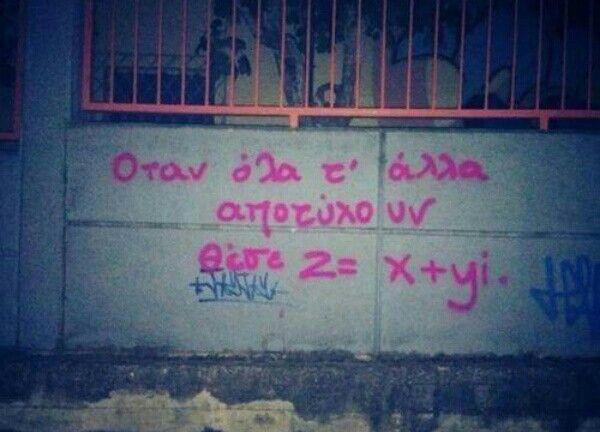 Oταν ολα τα αλλα αποτυχουν, θεσε z=x+yi