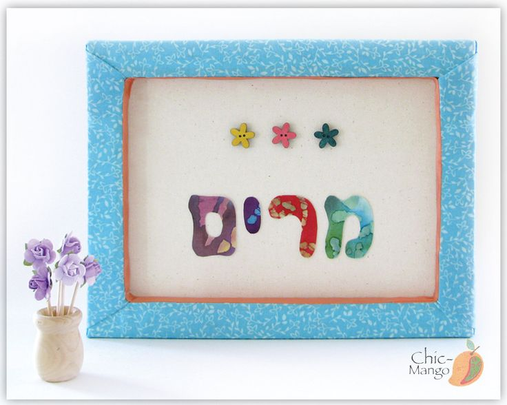Jewish Gift for Girl, Bat Mitzvah Gift, Hebrew Name Sign, Personalized Kids Wall Art, Customized Wall Art, Three Flowers Design, Miriam by ChicMango on Etsy