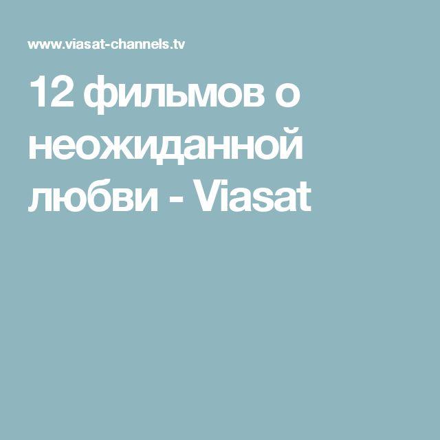 12 фильмов о неожиданной любви - Viasat