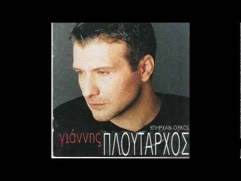 Giannis Ploutarxos - Ena Mantili - YouTube