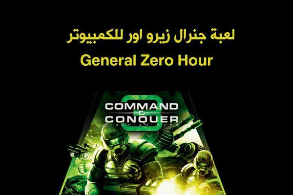 تحميل لعبة جنرال Generals للكمبيوتر جنرال زيرو اور General Zero Hour كاملة برابط مباشر Game Zero Games Playbill
