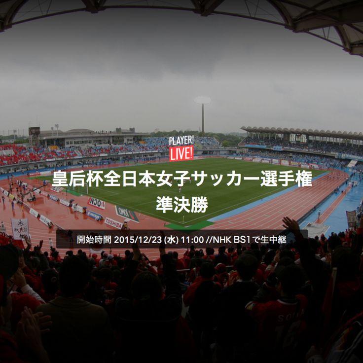 INAC神戸vsベガルタ仙台レディース/皇后杯全日本女子サッカー選手権 準決勝 - Player! (プレイヤー)