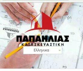 Νέα ιστοσελίδα της ΠΑΠΑΗΛΙΑΣ επισκεφθείτε την! ! !  www.papaelias.gr