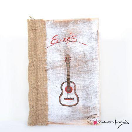 Βιβλίο ευχών κιθάρα. Χειροποίητο ξύλινο βιβλίο ευχών κιθάρα. Κατόπιν συνεννόησης μπορεί να γίνει σε χρώμα της επιλογής σας και να γραφτεί το όνομα του παιδιού σας.  Διαστάσεις : 21 Χ30 εκ  Σελίδες : ιβουάρ χονδρό χαρτόνι, 15 Φύλλα