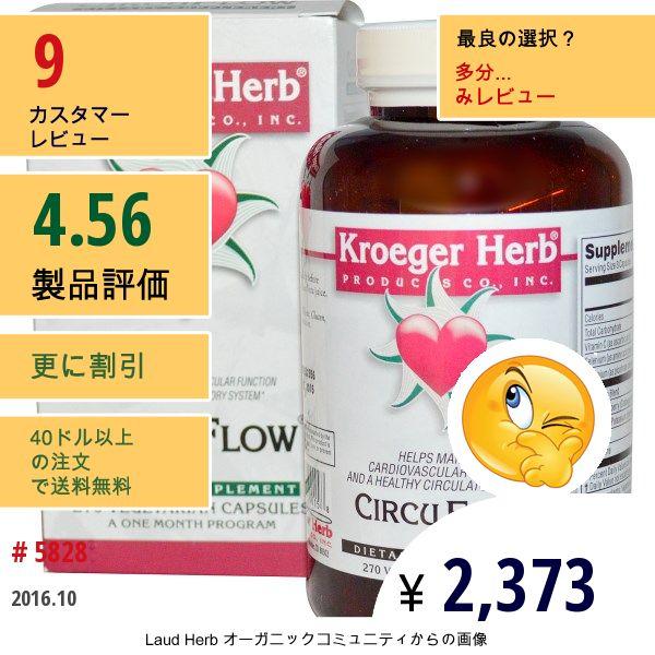 Kroeger Herb Co #KroegerHerbCo #心臓 #循環系の健康 #心臓サポート対策