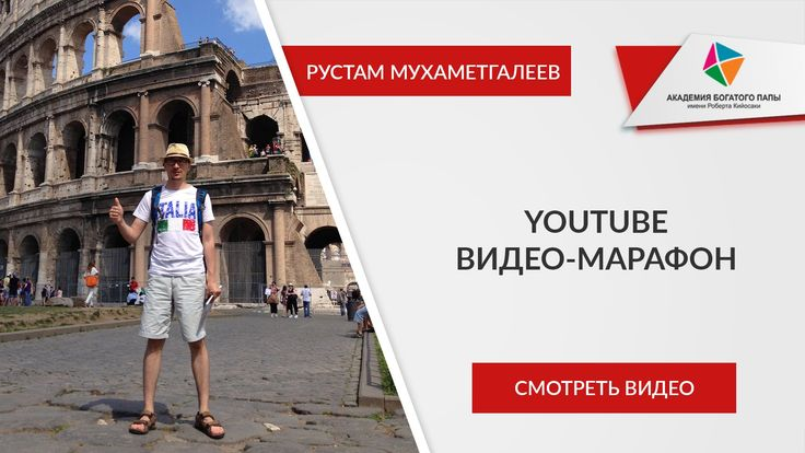 YouTube  видео-марафон