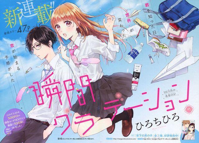 瞬間グラデーション 1 japanese pop art manga romance anime