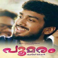 Poomaram 2017 Malayalam Movie Audio Songs Mp3 Free Download Some Info: Poomaram Song From Malayalam. Poomaram by Kalidas Jayaram, Kunchacko Boban, Meera Jasmine director by [...]