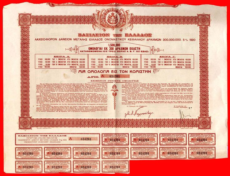 Greece 1920 Certificate State Bond 200 Dr | eBay