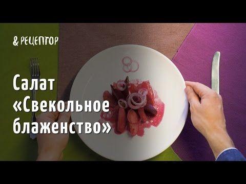 Высокая кухня за 100 рублей: салат «Свекольное блаженство» [ Рецепты от Рецептор ] - YouTube