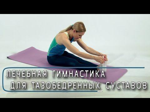 Упражнения от боли в тазобедренных суставах   YouTube бубновского - YouTube
