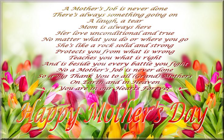 MothersDay . . © MarianRW