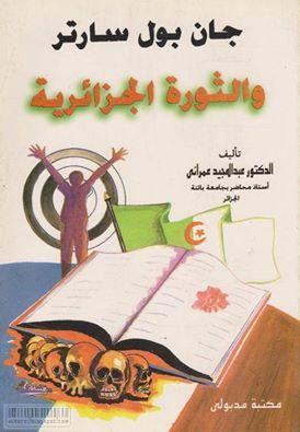 جان بول سارتر و الثورة الجزائرية لعبد المجيد عمراني Pdf Arabic Books Free Books Download My Books