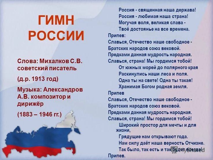 Гимн россии картинки с текстом