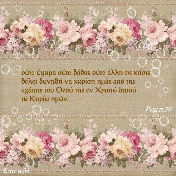επιστολή: Η ΑΓΑΠΗ ΤΟΥ ΘΕΟΥ