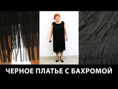 Обзор готового изделия Черное платье с лохматушками - YouTube