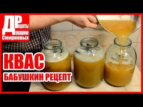 Квас хлебный, домашний! С мятой и изюмом - Простые рецепты Овкусе.ру