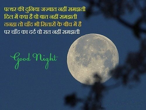 Good Night SMS in Hindi – Gud Nite SMS Hindi