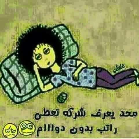 Image via We Heart It #arab #arabic #weheartit #عربي #حلوة #خليجي #جميلة #ابتسامة #ضحك #ابتسم #فيسبوك #دوام #منوعات #واتساب #انستقرام #منوع #ههههن